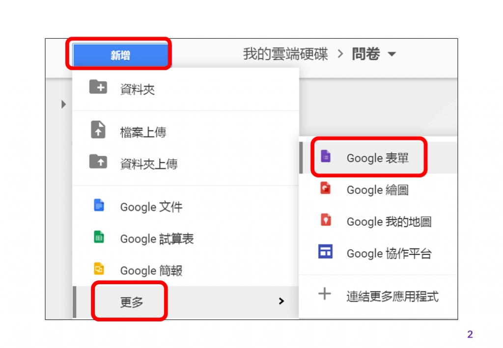 google-雲端硬碟-表單