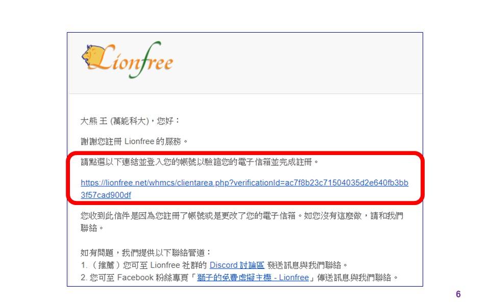 虛擬主機-免費-lionfree-申請