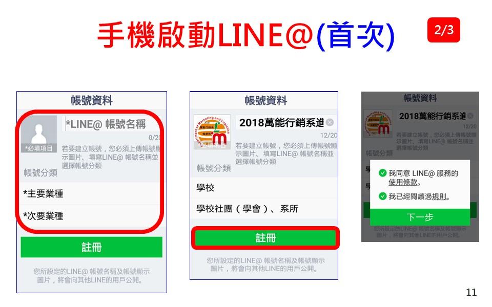 LINE@生活圈 萬能行銷 萬能科大 萬能