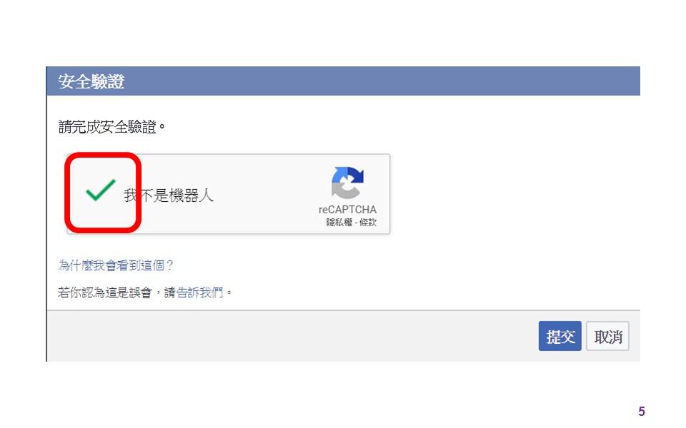 Facebook 開發人員-社交外掛程式-萬能行銷