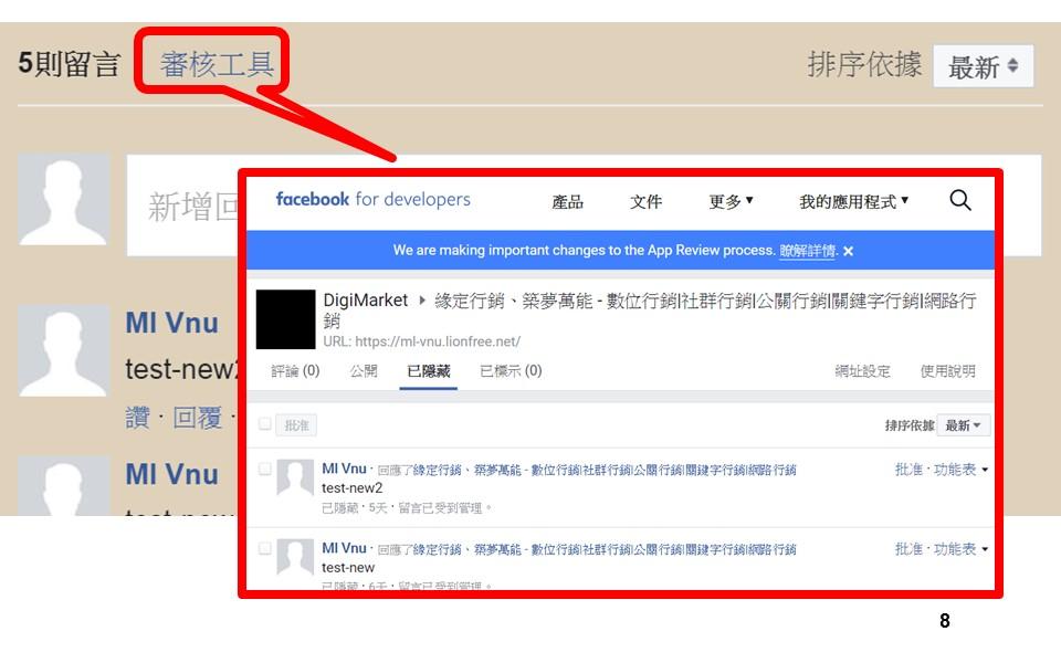 Facebook- 開發人員-留言外掛程式-萬能行銷
