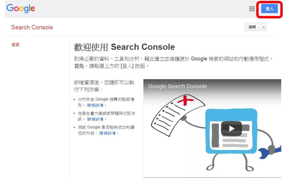 萬能行銷|萬能科大|Search Console|sitemap|網頁優化