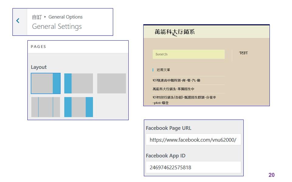 佈景主題 oceanwp 萬能行銷 數位工具 課程
