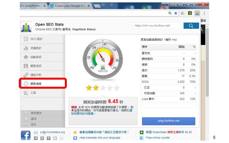 萬能行銷|萬能科大|網頁優化|seo|open seo stats