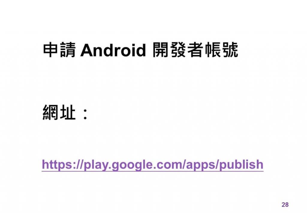 app apps 學生作品 google play Smart Apps Creator 萬能行銷 萬能科大 