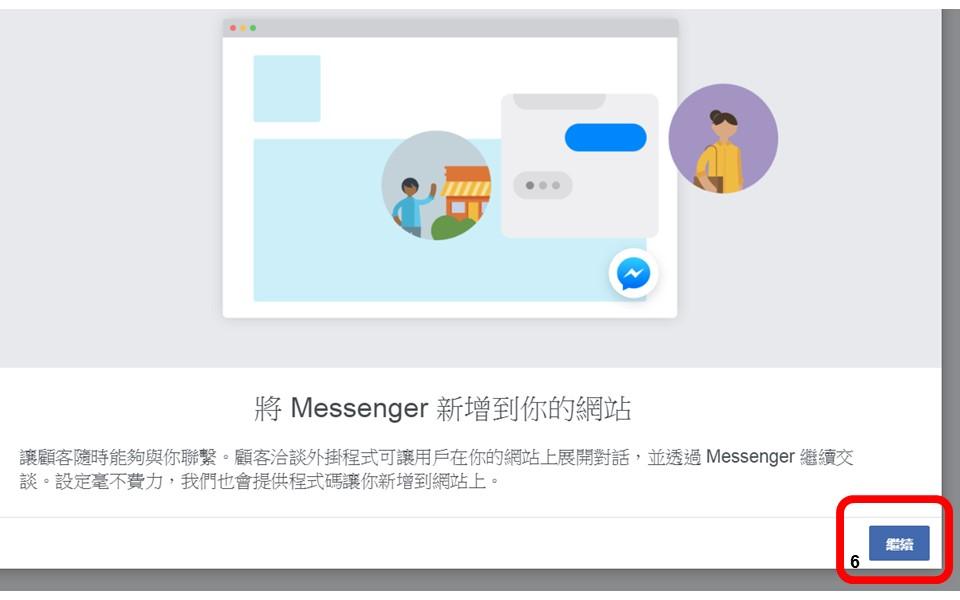 網站 展開 對話 Messenger 交談 讓用戶在你的網站上展開對話,並透過 Messenger 繼續交談。設定毫不費力,我們也會提供程式碼讓你新增到網站上。Messenger 開放平台也為粉絲專頁管理員提供了一款簡單好用的安裝工具,可讓您自訂顧客聊天外掛程式。若要使用安裝工具,請執行以下操作:前往粉絲專頁