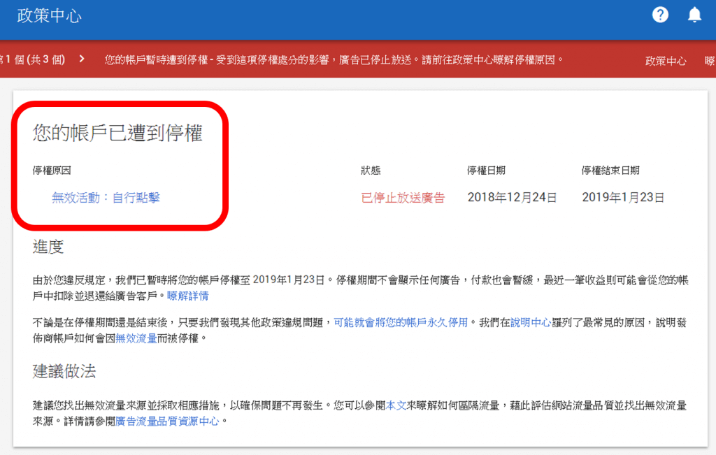 Google AdSence-5|萬能科大|萬能行銷|萬能