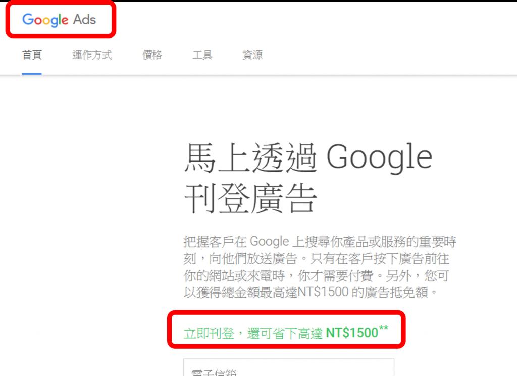 Google Ads|萬能科大|萬能行銷|萬能