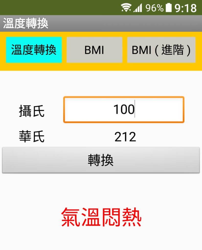 temperature app app inventor 萬能