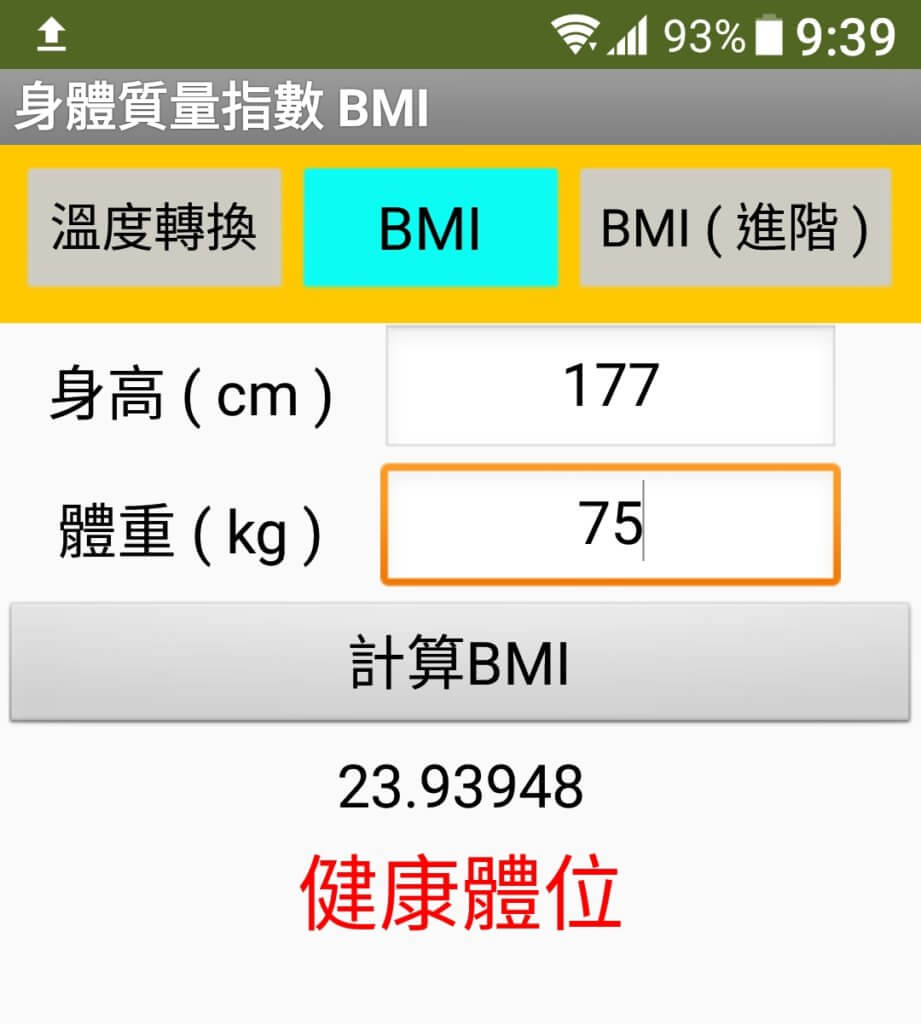bmi app app inventor 萬能