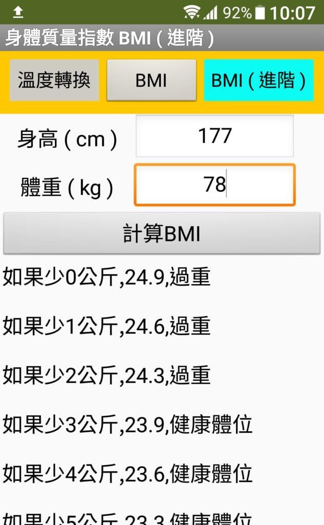 bmi app app inventor 萬能-4