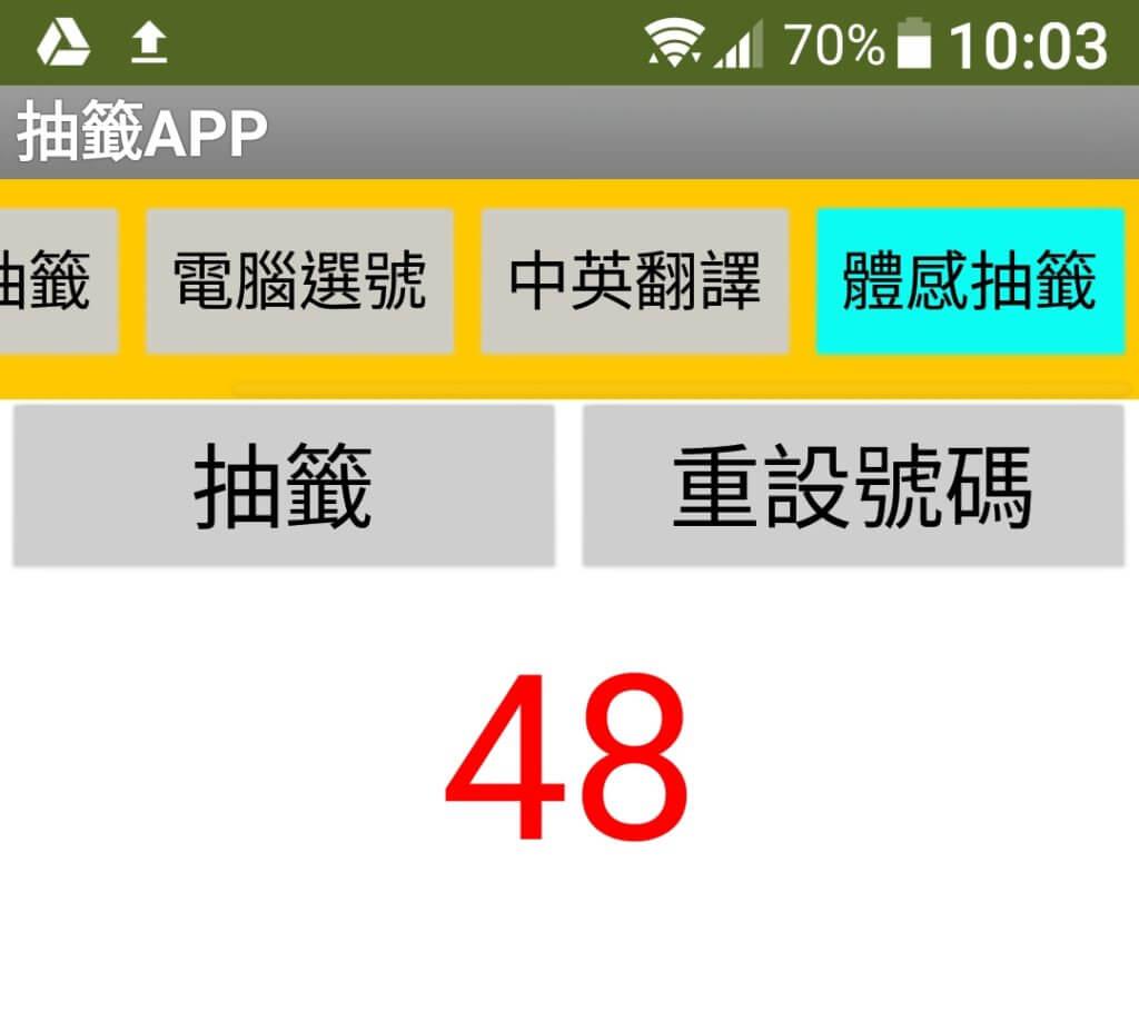 萬能行銷 app app inventor 2  萬能