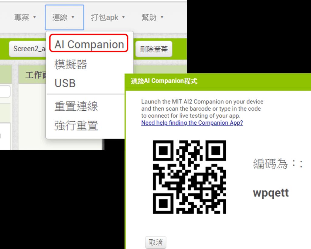 App Inventor 2 開發平台點選 連線 --> AICompanion 手機開啟 MIT AI2 companion,掃描 QRcode