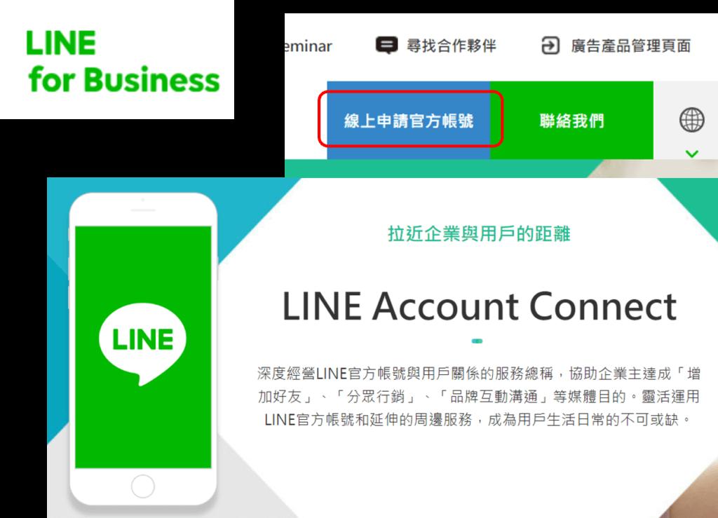 深度經營LINE官方帳號與用戶關係的服務總稱,協助企業主達成「增加好友」、「分眾行銷」、「品牌互動溝通」等媒體目的。靈活運用LINE官方帳號和延伸的周邊服務,成為用戶生活日常的不可或缺。